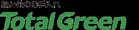 緑と花のお手入れ トータルグリーン